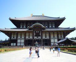 奈良 東大寺 御朱印