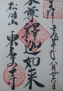東慶寺 御朱印1