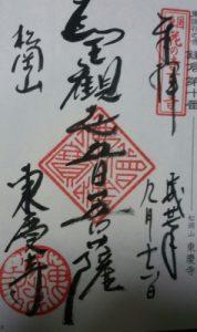 東慶寺 御朱印2