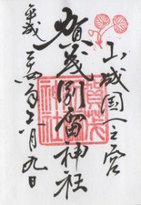 上賀茂神社 御朱印1