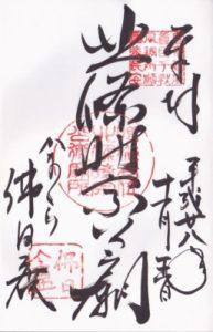 円覚寺 御朱印2