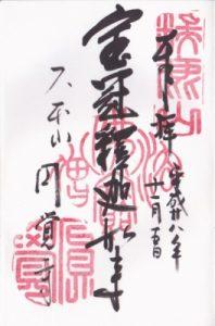円覚寺 御朱印1