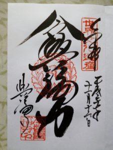 興福寺 御朱印4
