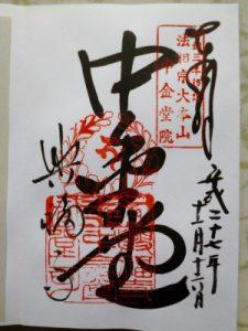 興福寺 御朱印1