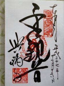 興福寺 御朱印5
