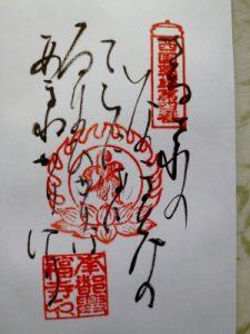 興福寺 御朱印6