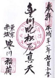 豊川稲荷 東京別院 御朱印1