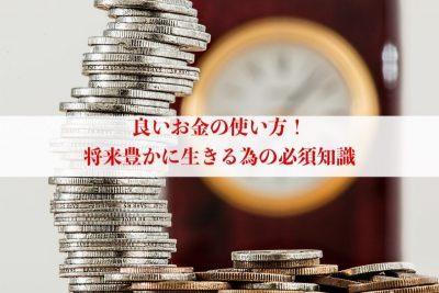 良いお金の使い方